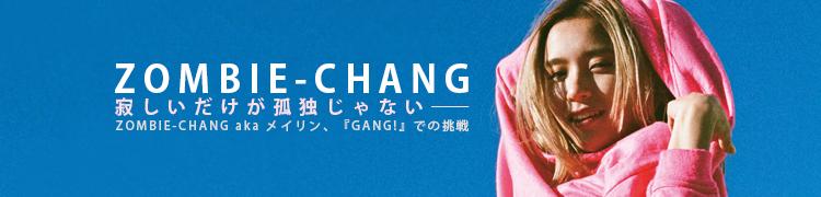 寂しいだけが孤独じゃない——ZOMBIE-CHANG aka メイリン、『GANG!』での挑戦