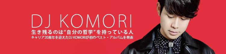 """生き残るのは""""自分の哲学""""を持っている人 キャリア20周年を迎えたDJ KOMORIが初のベスト・アルバムを発表"""