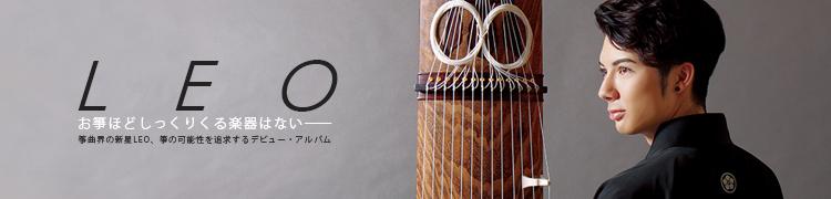 お箏ほどしっくりくる楽器はない——筝曲界の新星LEO、箏の可能性を追求するデビュー・アルバム