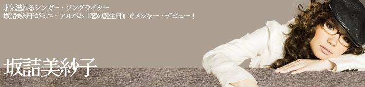 才気溢れるシンガー・ソングライター 坂詰美紗子がミニ・アルバム『恋の誕生日』でメジャー・デビュー!