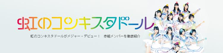 虹のコンキスタドールがメジャー・デビュー! 赤組メンバーを徹底紹介