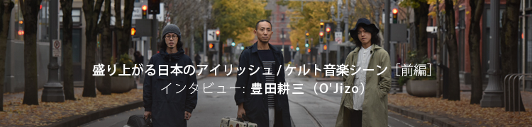 盛り上がる日本のアイリッシュ / ケルト音楽シーン[前編] インタビュー: 豊田耕三(O'Jizo)