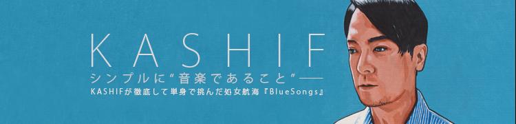 """シンプルに""""音楽であること""""——KASHIFが徹底して単身で挑んだ処女航海『BlueSongs』"""