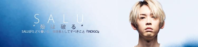 """""""殻は破る""""SALUがたどり着いた、表現者としてすべきこと『INDIGO』"""