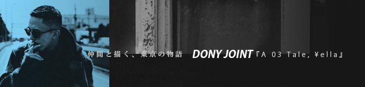 仲間と描く、東京の物語 DONY JOINT『A 03 Tale, ¥ella』
