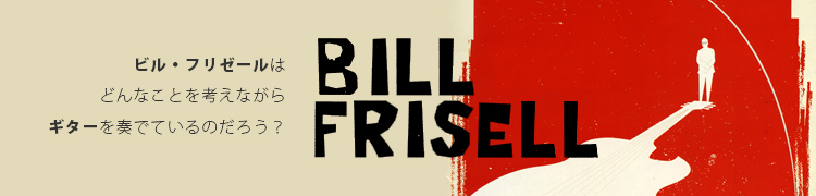 ビル・フリゼールはどんなことを考えながらギターを奏でているのだろう?