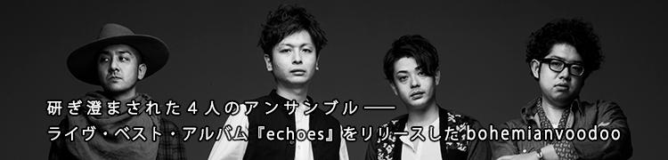 研ぎ澄まされた4人のアンサンブル——ライヴ・ベスト・アルバム『echoes』をリリースしたbohemianvoodoo