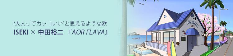 """""""大人ってカッコいい""""と思えるような歌 ISEKI×中田裕二『AOR FLAVA』"""
