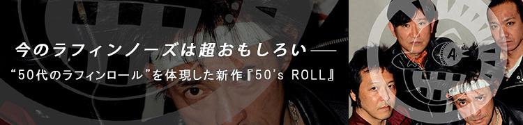 """今のラフィンノーズは超おもしろい——""""50代のラフィンロール""""を体現した新作『50's ROLL』"""