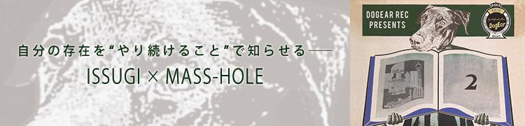 """自分の存在を""""やり続けること""""で知らせる——ISSUGI×MASS-HOLE"""