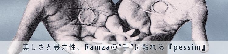 """美しさと暴力性、Ramzaの""""手""""に触れる『pessim』"""