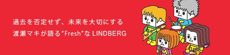 """過去を否定せず、未来を大切にする 渡瀬マキが語る""""Fresh""""なLINDBERG"""