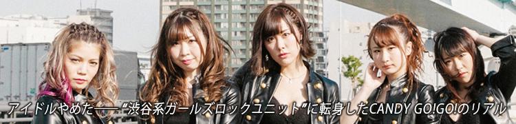 """アイドルやめた——""""渋谷系ガールズロックユニット""""に転身したCANDY GO!GO!のリアル"""