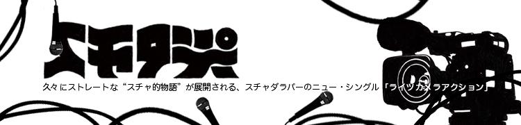 """久々にストレートな""""スチャ的物語""""が展開された、スチャダラパーのニュー・シングル「ライツカメラアクション」"""