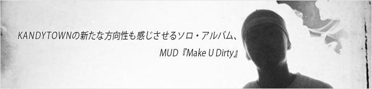 KANDYTOWNの新たな方向性も感じさせるソロ・アルバム、MUD『Make U Dirty』