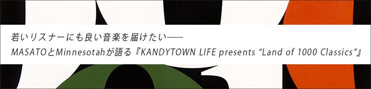 """若いリスナーにも良い音楽を届けたい——MASATOとMinnesotahが語る『KANDYTOWN LIFE presents """"Land of 1000 Classics""""』"""