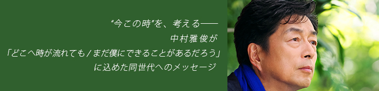 """""""今この時""""を、考える——中村雅俊が「どこへ時が流れても / まだ僕にできることがあるだろう」に込めた同世代へのメッセージ"""
