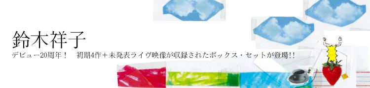 鈴木祥子 デビュー20周年! 初期4作+未発表ライヴ映像が収録されたボックス・セットが登場!!