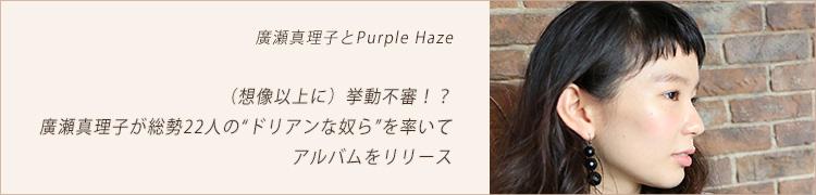 """(想像以上に)挙動不審!? 廣瀬真理子が総勢22人の""""ドリアンな奴ら""""を率いてアルバムをリリース"""