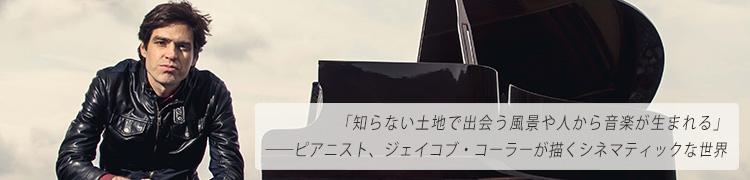 「知らない土地で出会う風景や人から音楽が生まれる」 ——ピアニスト、ジェイコブ・コーラーが描くシネマティックな世界