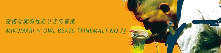 密接な関係性ありきの音楽 MIKUMARI×OWL BEATS『FINEMALT NO.7』