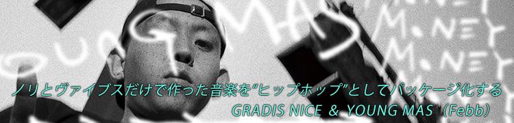 """ノリとヴァイブスだけで作った音楽を""""ヒップホップ""""としてパッケージ化する GRADIS NICE & YOUNG MAS(Febb)"""