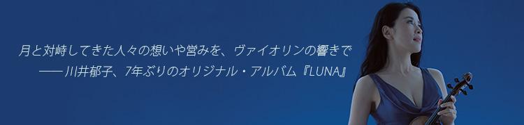 月と対峙してきた人々の想いや営みを、ヴァイオリンの響きで——川井郁子、7年ぶりのオリジナル・アルバム『LUNA』