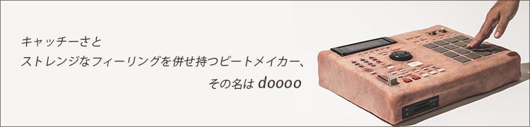 キャッチーさとストレンジなフィーリングを併せ持つビートメイカー、その名はdoooo