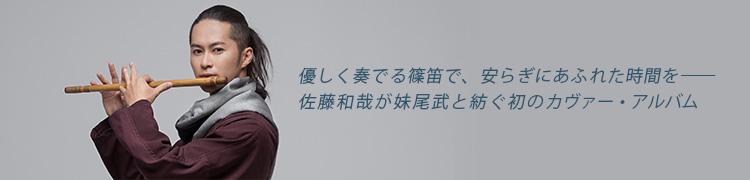 優しく奏でる篠笛で、安らぎにあふれた時間を——佐藤和哉が妹尾武と紡ぐ初のカヴァー・アルバム