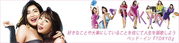 好きなことや大事にしていることを信じて人生を謳歌しよう ベッド・イン『TOKYO』