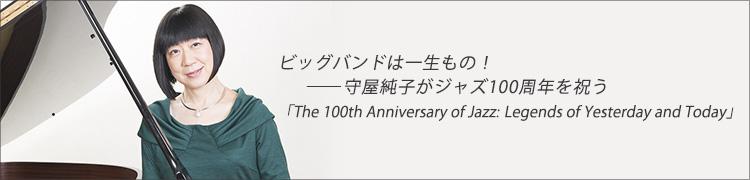ビッグバンドは一生もの!——守屋純子がジャズ100周年を祝う「The 100th Anniversary of Jazz: Legends of Yesterday and Today」