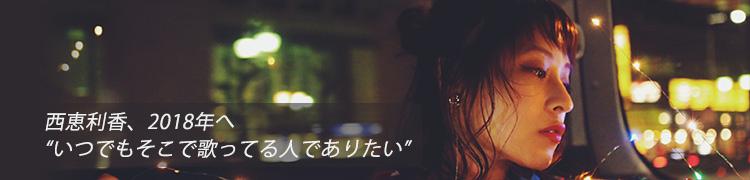 """西恵利香、2018年へ """"いつでもそこで歌ってる人でありたい"""""""