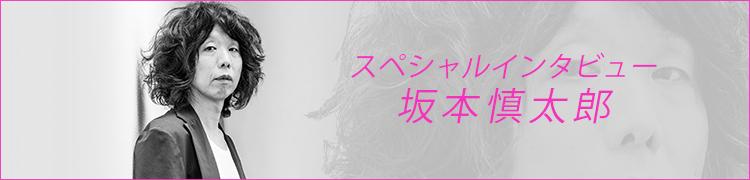 スペシャルインタビュー 坂本慎太郎