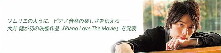 ソムリエのように、ピアノ音楽の楽しさを伝える——大井 健が初の映像作品『Piano Love The Movie』を発表