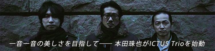 一音一音の美しさを目指して——本田珠也がICTUS Trioを始動