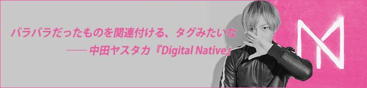 バラバラだったものを関連付ける、タグみたいな——中田ヤスタカ『Digital Native』