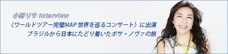 小野リサ〈ワールドツアー完璧MAP 世界を巡るコンサート〉に出演 ブラジルから日本にたどり着いたボサ・ノヴァの旅