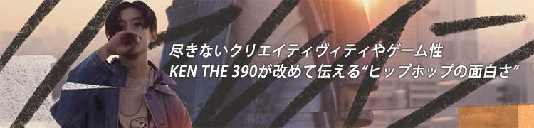 """尽きないクリエイティヴィティやゲーム性、KEN THE 390が改めて伝える""""ヒップホップの面白さ"""""""