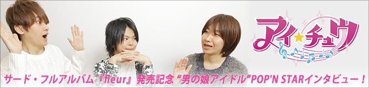"""サード・フルアルバム『fleur』発売記念 """"男の娘アイドル""""POP"""