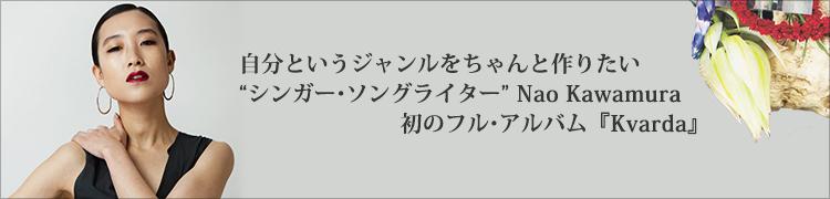 """自分というジャンルをちゃんと作りたい """"シンガー・ソングライター""""Nao Kawamura初のフル・アルバム『Kvarda』"""