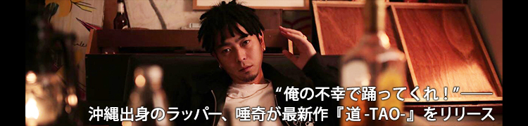 """""""俺の不幸で踊ってくれ!""""——沖縄出身のラッパー、唾奇が最新作『道-TAO-』をリリース"""