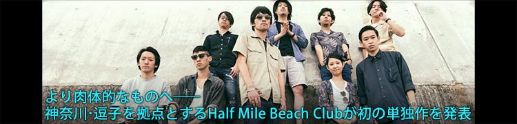 より肉体的なものへ——神奈川・逗子を拠点とするHalf Mile Beach Clubが初の単独作を発表