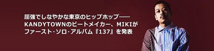 屈強でしなやかな東京のヒップホップ——KANDYTOWNのビートメイカー、MIKIがファースト・ソロ・アルバム『137』を発表