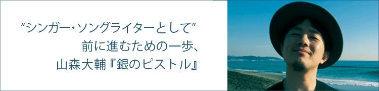 """""""シンガー・ソングライターとして""""前に進むための一歩、山森大輔『銀のピストル』"""