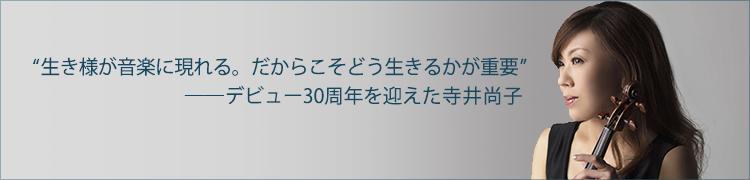 """""""生き様が音楽に現れる。だからこそどう生きるかが重要""""——デビュー30周年を迎えた寺井尚子"""