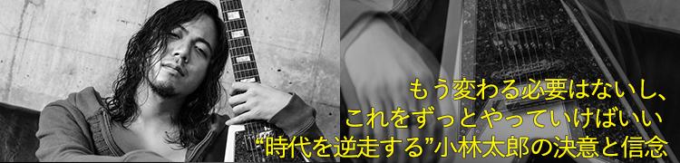 """もう変わる必要はないし、これをずっとやっていけばいい """"時代を逆走する""""小林太郎の決意と信念"""