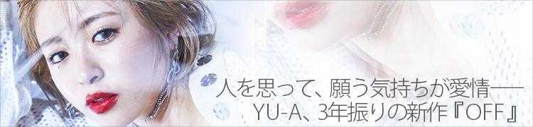 人を思って、願う気持ちが愛情——YU-A、3年振りの新作『OFF』
