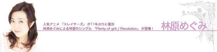 人気アニメ 『スレイヤーズ』 が11年ぶりに復活 林原めぐみによる待望のシングル 「Plenty of grit/Revolution」 が登場!