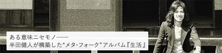 """ある意味ニセモノ──半田健人が構築した""""メタ・フォーク""""アルバム『生活』"""