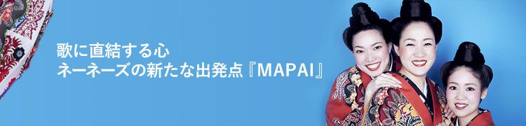 歌に直結する心 ネーネーズの新たな出発点『MAPAI』